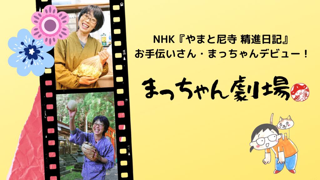 NHKでもお馴染み、まっちゃんデビュー!