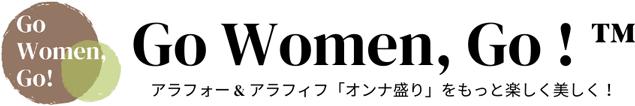 Go Women, Go ! ™ アラフォー & アラフィフ「オンナ盛り」をもっと楽しく美しく!