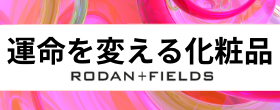 運命を変える化粧品たち life-changing SKINCARE RODAN+FIELDS