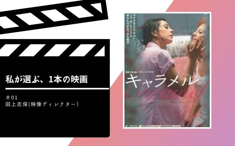 映画01田上