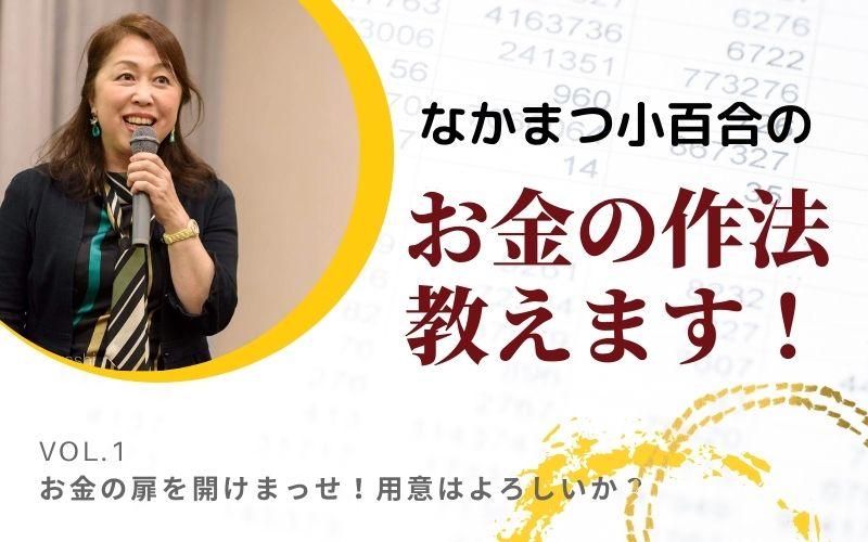 Nakamatsu-Banner