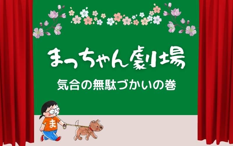 まっちゃん劇場1