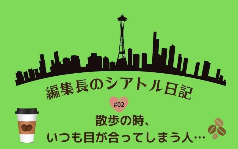 編集長日記-from-Seattle2