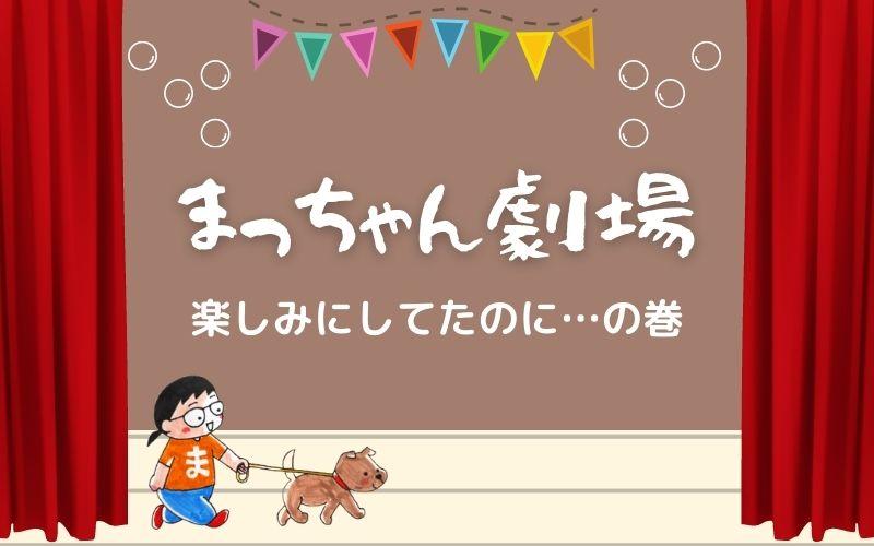 まっちゃん劇場-1-1